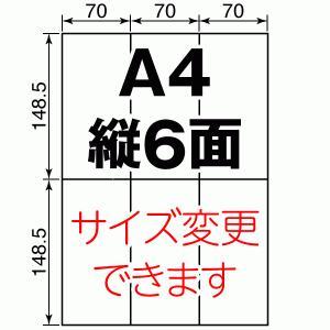 ラベルシール A4 縦6面 シール 光沢紙 500枚|label-seal|02