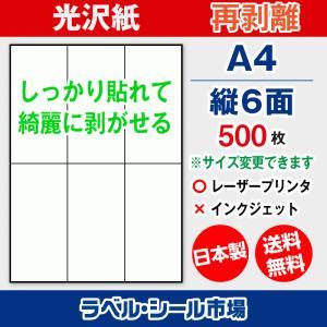 ラベルシール A4 縦6面 シール 再剥離・光沢紙 500枚|label-seal
