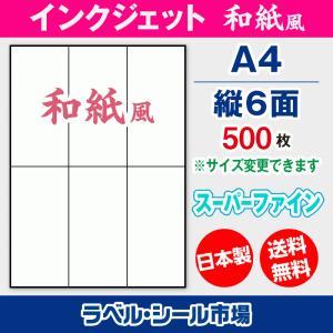 インクジェット専用  A4-縦6面カット 和紙 500枚|label-seal