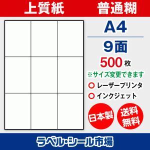 ラベルシールA4-9面カット 上質紙 500枚|label-seal