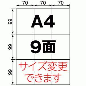 ラベルシールA4-9面カット 上質紙 500枚|label-seal|02