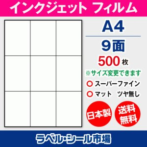 ラベルシール インクジェット 用紙 A4 9面 シール フィルム 500枚 label-seal