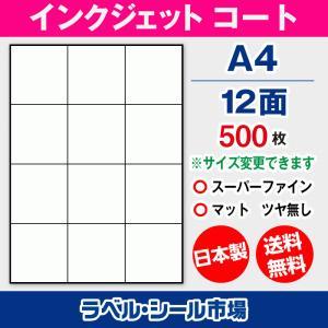 ラベルシール インクジェット 用紙 A4 12面 シール コート紙 500枚|label-seal