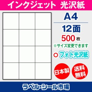 ラベルシール インクジェット 用紙 A4 12面 シール 光沢紙 500枚【日本製】|label-seal