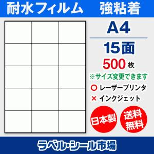 ラベルシールA4-15面カット 耐水性・耐候性フィルム 500枚|ラベルシール市場