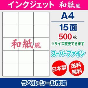 インクジェット専用  A4-15面カット 和紙 500枚|label-seal