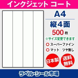 ラベルシール インクジェット 用紙 A4 縦4面 シール コート紙 500枚|label-seal