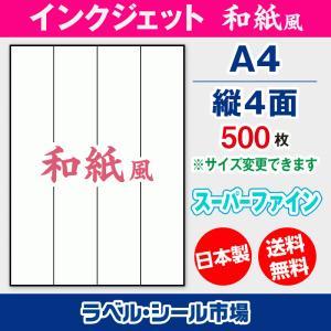 インクジェット専用  A4-縦4面カット 和紙 500枚|label-seal