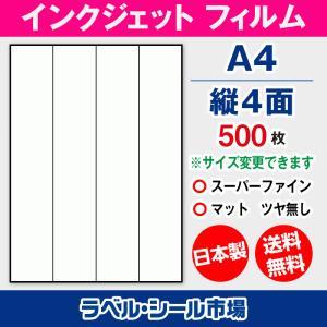 ラベルシール インクジェット 用紙 A4 縦4面 シール フィルム 500枚 label-seal