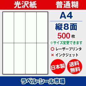ラベルシールA4-縦8面カット 光沢紙 500枚|ラベルシール市場