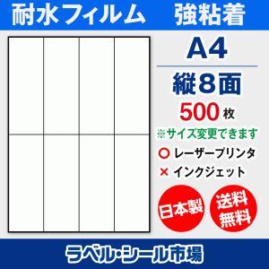 ラベルシールA4-縦8面カット 耐水性・耐候性フィルム 500枚|ラベルシール市場