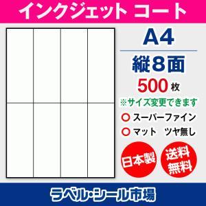 ラベルシール インクジェット 用紙 A4 縦8面 シール コート紙 500枚|label-seal