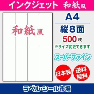 インクジェット専用  A4-縦8面カット 和紙 500枚|label-seal
