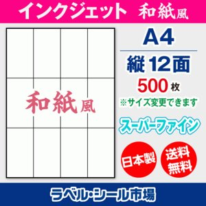 インクジェット専用  A4-縦12面カット 和紙 500枚|label-seal