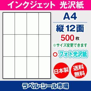 ラベルシール インクジェット 用紙 A4 縦12面 シール 光沢紙 500枚【日本製】|label-seal