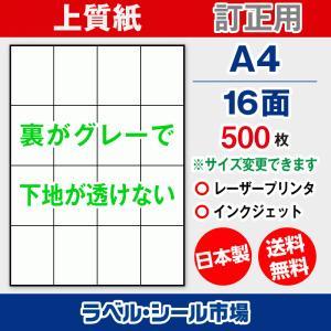 ラベルシールA4-16面カット 訂正用上質紙 500枚|label-seal
