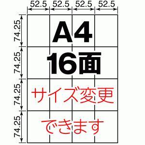 ラベルシールA4-16面カット 訂正用上質紙 500枚|label-seal|02
