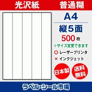 ラベルシールA4-縦5面カット 光沢紙 500枚|ラベルシール市場