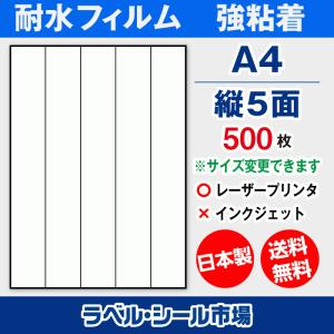 ラベルシールA4-縦5面カット 耐水性・耐候性フィルム 500枚|ラベルシール市場