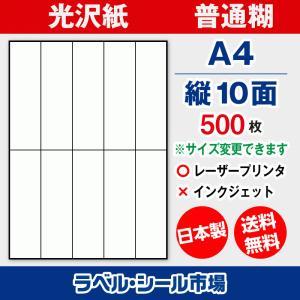 ラベルシールA4-縦10面カット 光沢紙 500枚|ラベルシール市場
