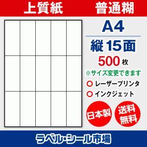 ラベルシール A4 15面 縦長 シール 上質紙 500枚 余白なし|label-seal