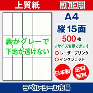 ラベルシール A4 縦15面 シール 訂正用上質紙 500枚|label-seal