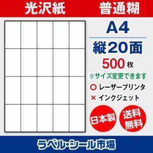 ラベルシールA4-縦20面カット 光沢紙 500枚|ラベルシール市場