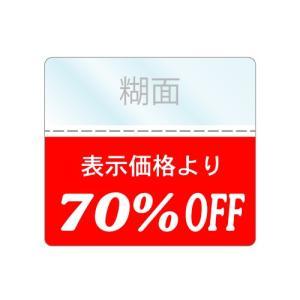 70%OFFシール pop/セール品/さげ札/タグ/値札/フ...