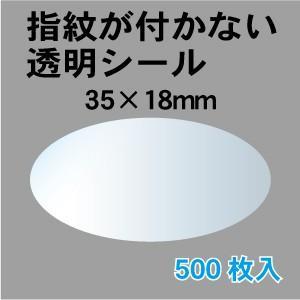 透明シールラベル・楕円35×18 封かん,ラッピングなどの用途に/1袋500枚入/指紋が付かない透明止めシール|label-store