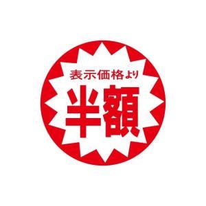 「(A-5)半額 丸 」シール:500枚(40φmm・正円形)|labelseal