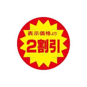 「(AK-2)カット入・2割引 丸 」シール:500枚(40φmm・正円形)|labelseal