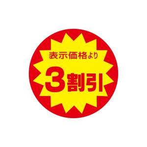 「(AK-3)カット入・3割引 丸 」シール:500枚(40φmm・正円形)|labelseal
