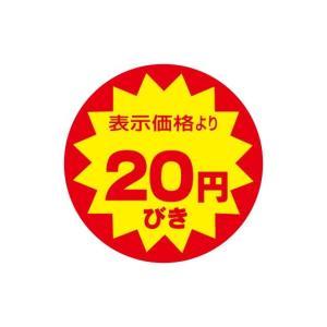「(AK-20)カット入・20円引 丸 」シール:500枚(40φmm・正円形)|labelseal