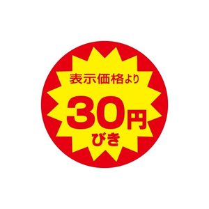 「(AK-30)カット入・30円引 丸 」シール:500枚(40φmm・正円形)|labelseal