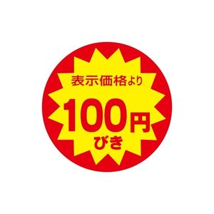 「(AK-100)カット入・100円引 丸 」シール:500枚(40φmm・正円形)|labelseal