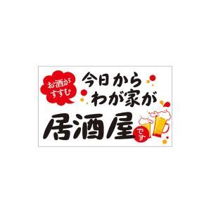 テイクアウト販促用「(MD-21)今日からわが家が居酒屋 」シール:200枚(50×30mm・長方形)|labelseal