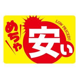 「(MH-2)めちゃ安い 」シール:500枚(60×40mm・長方形)|labelseal