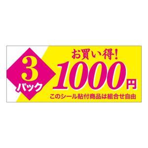 「(MH-21)3パック 1000円 」シール:500枚(60×25mm・長方形)|labelseal