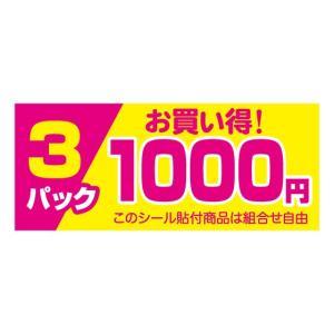 「(MH-22)3パック 1000円 」シール:500枚(60×25mm・長方形)|labelseal