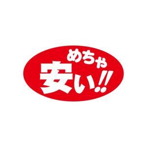 「(MH-3)めちゃ安い!!(小)」シール:1000枚(45×25mm・楕円形)|labelseal