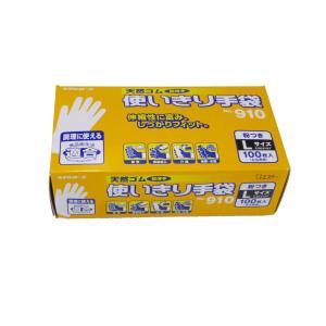 【100枚入り】【返品不可】ディスポ手袋 エステートレーディング 作業用手袋 使い捨て 使い切り手袋 食品衛生法適合 天然ゴム使いきり手袋910(粉付き)|laber