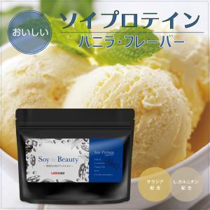 【Soy de Beauty】バニラ フレーバー おいしいプロテイン ソイプロテイン 大豆 プロテイ...