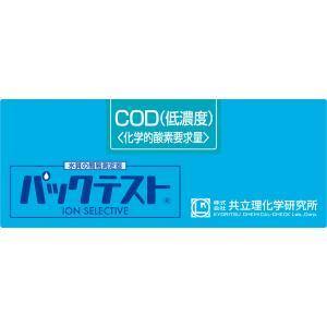簡易水質分析製品パックテスト WAK-COD 《低濃度》)