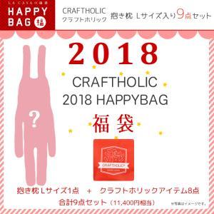 クラフトホリック福袋2018 抱き枕Lサイズ入り9点セット【...