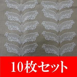 綿アップリケ10枚セット laceya