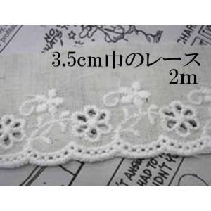 綿麻細巾レース(3.5cm巾・キナリ) エンブロイダリー レース laceya