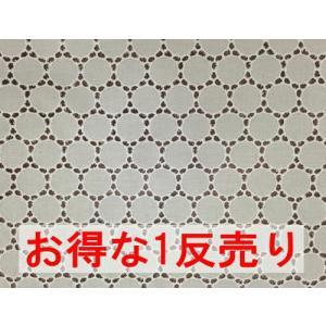綿麻カットワークレース生地(キナリ)1反19.8mお得なまとめ買い laceya
