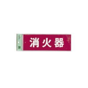 消火器プレート ビス止め式 HI240-6 ヨコ lachance