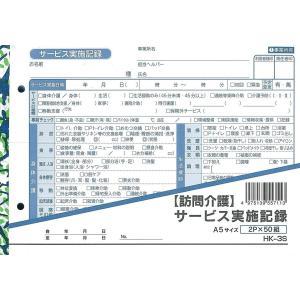 訪問介護伝票 2枚複写 50組 A5サイズ 10冊セット 訪問介護活動実施記録用紙 HK-3S|lachance|02