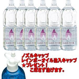 ムラエ レインボーオイル2 OL-2000 クリア(2L×1ケース6本入り)ノズルキャッププレゼント lachance